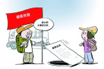 """吉林省多部门联合行动查处无证经营的""""黑旅行社"""""""