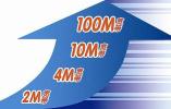 山东固定宽带平均可用下载速率居全国第三位