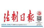 张亚接替伍彪出任法制日报社总编辑(简历)