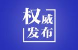 齐齐哈尔市政府原副市长黄宇严重违纪违法被开除党籍和公职