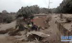 危地马拉火山喷发遇难人数升至33人