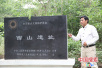 新石器時代仰韶文化晚期城址西山遺址新立保護標志