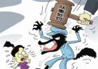 杭州一男教师猥亵女童获刑1年6个月,刑满后3年内禁止从业