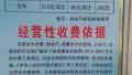 """""""南阳审车超定价一倍""""续 当地多检测站均存乱收费情况"""