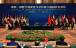 中阿合作论坛第八届部长级会议在北京举行