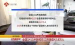 江苏2018年高招全部结束 全国1411所院校在江苏录取42.8万人