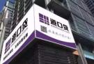 奇葩公司提拔门卫当董事 恶意逃债2240万
