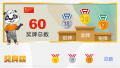 2018年雅加达亚运会中国队奖牌榜(8月21日)