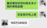 办工商银行贷款被强制搭售保险?江苏省银监局:你去问银监会!