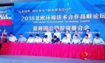 北欧环境技术与投资合作中心落户江苏徐州