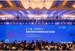 聚焦媒体变革 2018年中国网络媒体论坛在宁波举办