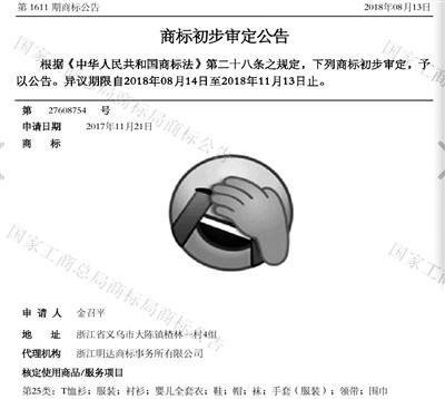 微信捂脸表情被注册商标,人不认为v表情!我求别表情包图片