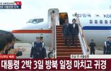 """平壤""""文金会""""全部日程结束!文在寅专机返回韩国"""