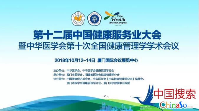 中国健康服务业发展新趋势与新业态——武留信