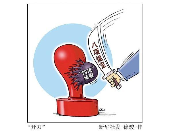 遂平县通报3起违反中央八项规定精神问题