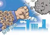 污染来袭郑州停止土石方作业