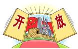 中国开放的大门越开越大—十八大以来对外开放成果述评