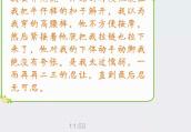 南京一高校校医被指性骚扰就医女生,校方:正在调查处理