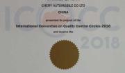 奇瑞勇奪第43屆國際品質管理小組大會(ICQCC)金獎
