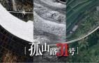 纪录片《孤山路31号》开播 用独创纪录片影像带讲述百年西泠文化