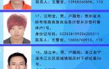 见到请报警!宁波公开悬赏通缉40名涉黑涉恶在逃人员