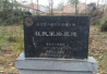 """西安回应唐朝诗人""""杜牧墓""""变菜地:仅凭文献不能称为杜牧墓"""