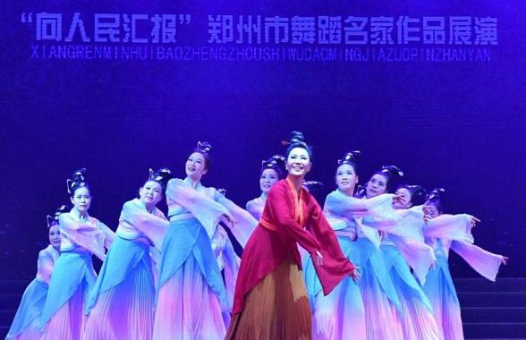郑州市舞蹈名家作品展演精彩纷呈