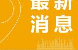 注意!北京元宵节活动有两处取消 小伙伴们别白跑一趟!