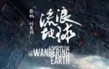 《流浪地球》等春节档电影遭疯狂盗版 业内人士:获利巨大
