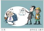 恶意拖欠农民工工资 睢县法院冻结银行账户促执结