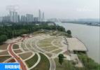 【美丽中国·我的家】江苏南京:滨江风光带 从乱江滩到绿丝带