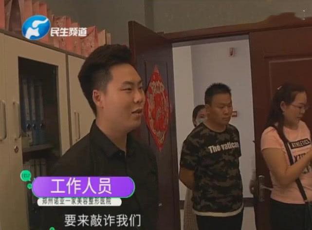 18岁少女做整形手术失败后母亲要求全额退款 郑州诺亚一家美容整形医院:这是敲诈