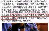 """""""曾轶可边检事件""""官方回应了!警方:让执法者腰杆更硬"""