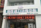 """河南一公司宣称""""12天摘镜""""被举报 监管部门立案调查"""