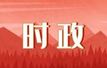 国际社会高度评价习近平在庆祝中华人民共和国成立70周年大会上的重要讲话