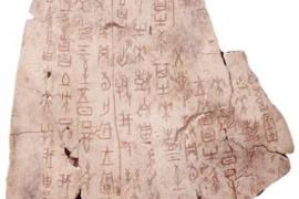 """甲骨文发现120周年 甲骨文有了新""""活""""法"""