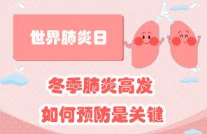 世界肺炎日|冬季肺炎高发 如何预防是关键