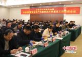 河南省文化和旅游平安建设会议在鲁山县召开