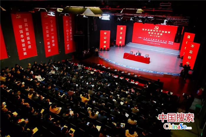 河南宝丰县举办网络安全工作培训会议 杨东亚专题授课