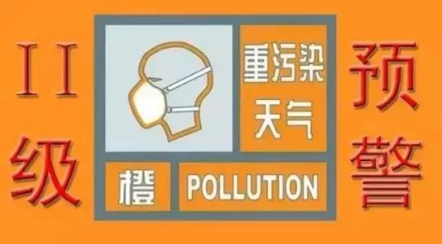 明日8时衡水启动重污染天气Ⅱ级响应
