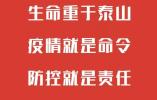 坚定信心打赢疫情防控阻击战——中共中央政治局常务委员会会议决策部署引发干部群众强烈反响