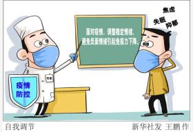 科普:新型冠状病毒问与答