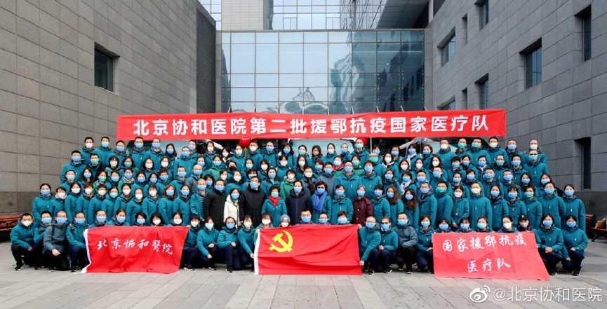 北京协和医院医疗队