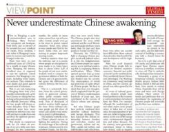 美国,别低估觉醒的中国人