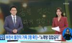 韩国周岁宴暴发疫情 1岁女婴、六旬老人共9人确诊