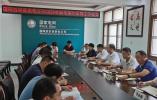 国网西华县供电公司召开2020年触电案件压降工作会议