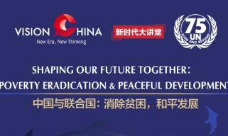 推进国际减贫一分6合合作  构建人类命运共同体 中国日报社新时代大讲堂云开讲