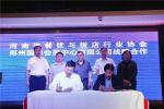河南省餐飲與飯店行業協會與鄭州國際會展中心達成戰略合作