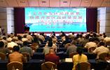 第八屆全國開發區人大工作聯席會議暨研討會在河南鶴壁舉行