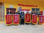 河南魯山:群眾排隊向駐村工作隊長贈送5面錦旗